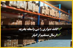 مرکز فروش کاغذ دیواری در تهران - خرید کاغذ دیواری اینترنتی